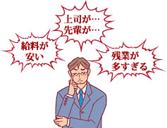 会社を辞める不満が退職理由を作る