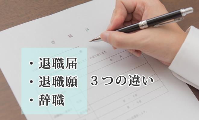 退職願・退職届・辞表の違いと説明