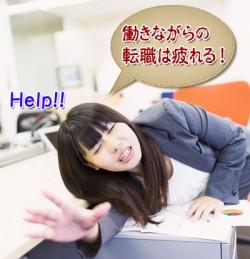 働きながらの転職は疲れる!大変!