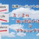 転職エージェントの選び方:3×2の「知っておくべき知識」と「アクションプラン」