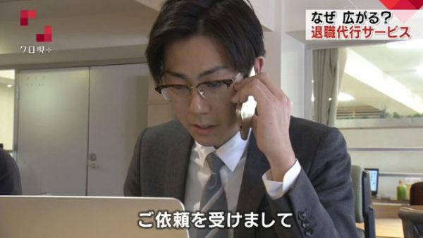 NHKクローズアップ現代の退職代行